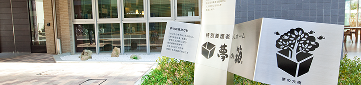 社会福祉法人 基弘会(きこうかい)