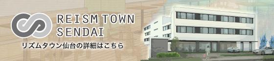 リズムタウン仙台サイトはこちら