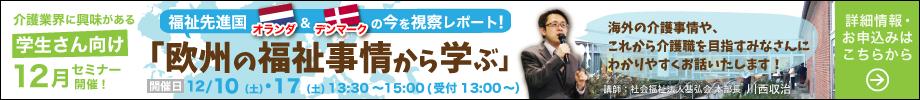 【12月セミナー開催】 福祉先進国の今を視察レポート!