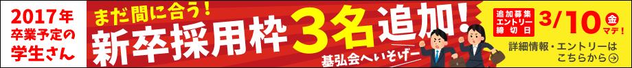tuikasaiyo_banner_pc