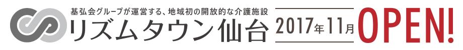 リズムタウン仙台オープン!