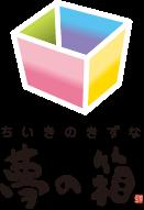 夢の箱ロゴ