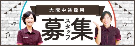 大阪求人エントリー
